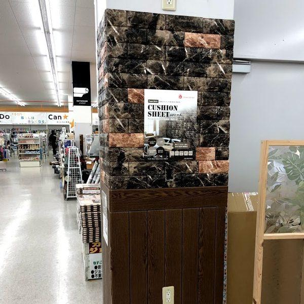 ハンディホームセンター綾瀬店ディスプレイの柱