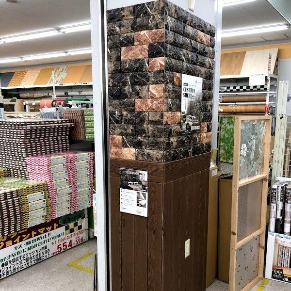 ハンディホームセンター綾瀬店クッションシートの柱