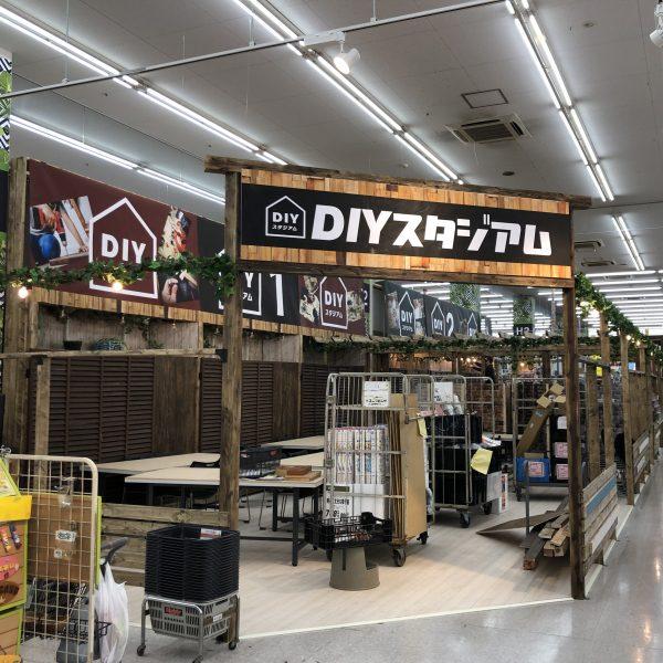 ユニディ湘南平塚店DIYスタジアム