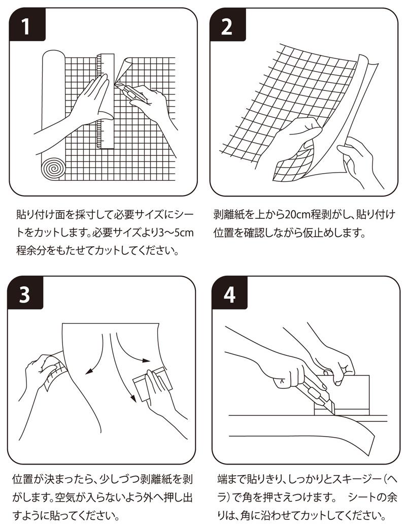 壁紙シールPETAPA貼り方