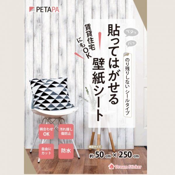 はがせる壁紙シートPETAPA商品画像パッケージ