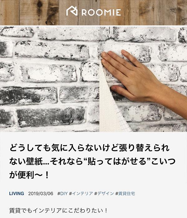 ROOMYに壁紙シールPETAPAが掲載されました