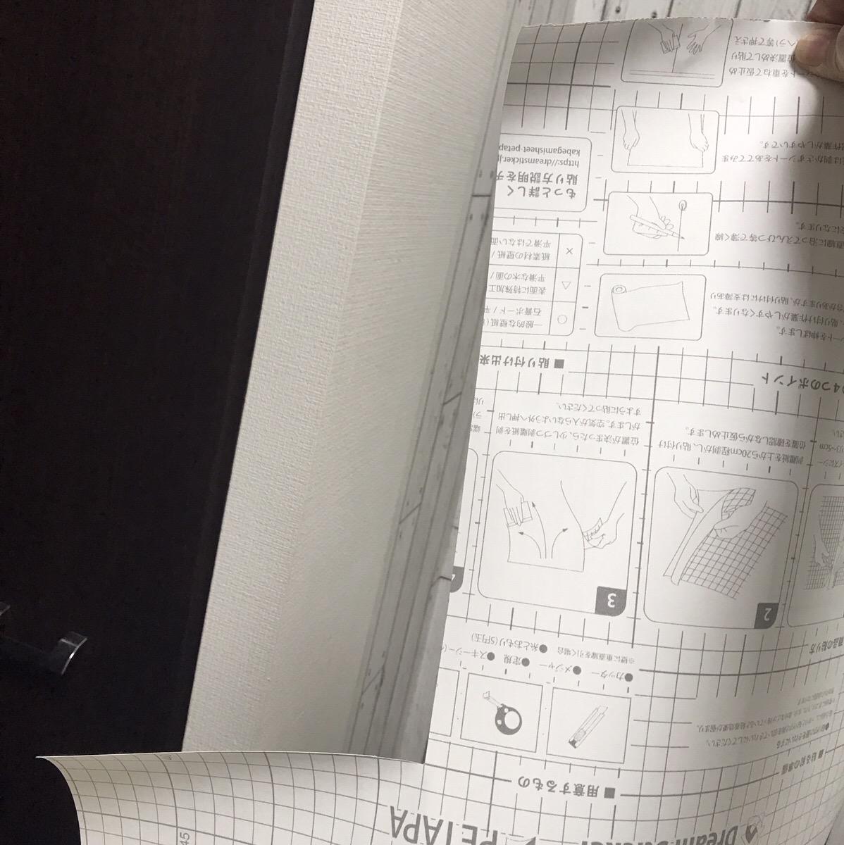 壁紙シート PETAPA 梁