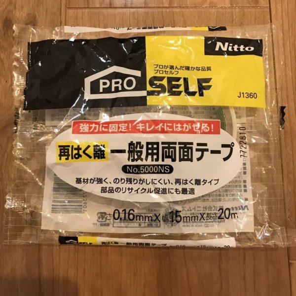 貼ってはがせる壁紙シールPETAPAの浮きを防ぐ両面テープ