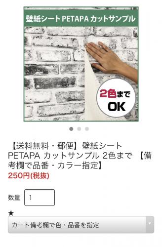 壁紙シール カットサンプル