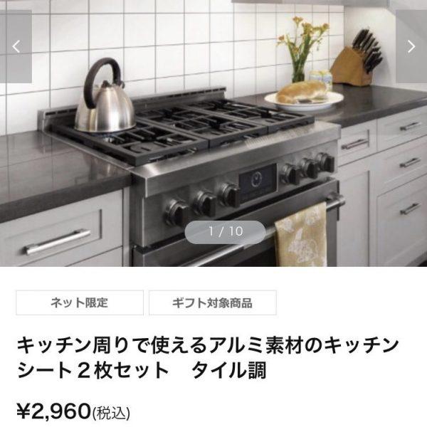キッチンシート ホワイト/グレー販売ページ