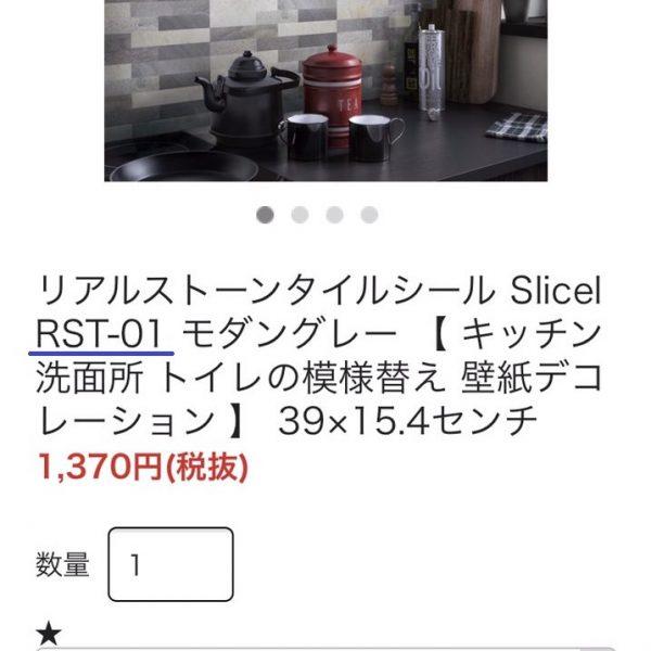 リアルストーン タイルシールSlicel(スライシル)商品ページ
