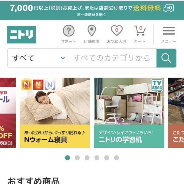 Dream Sticker ニトリネットトップページ