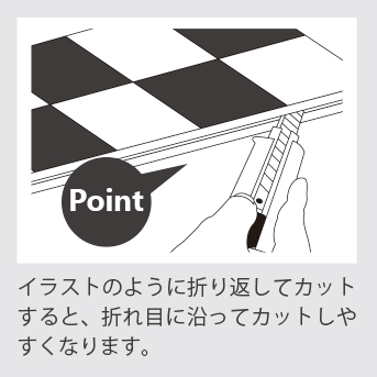 メタルタイルシール メタルモ 目地 カットの仕方 図解