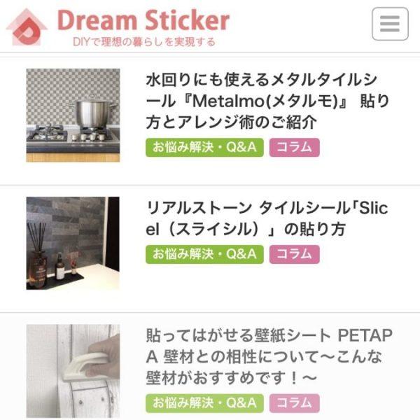 Dream Sticker カットサンプル 購入 貼り方 紹介