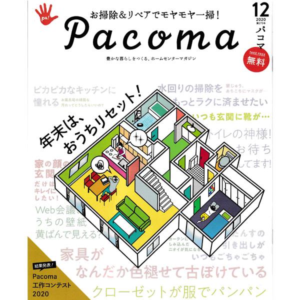 Pacoma2020年12月号 アルミニウムキッチンシート アイキャッチ